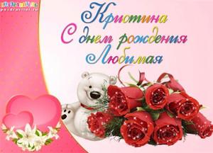 Поздравление с днем рождения девушке кристине 69