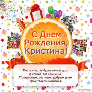 Поздравление с днем рождения девушке кристине 76