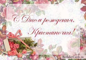 Поздравление с днем рождения девушке кристине 59