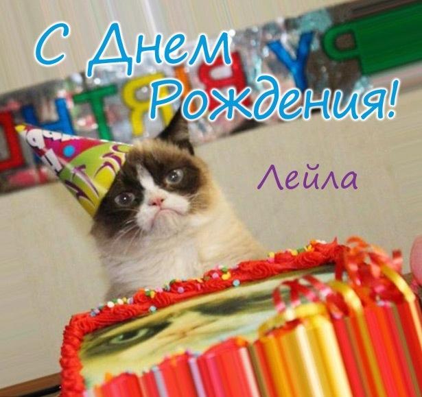 с днем рождения лейла картинки