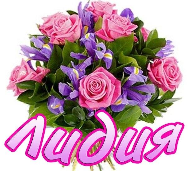 с днем рождения картинки на имя лида кристина актриса, которая