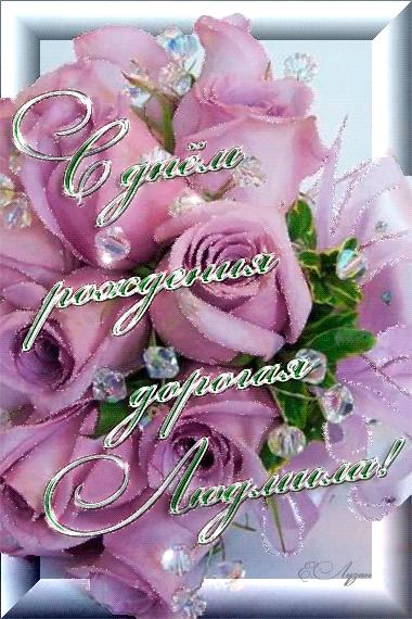 Поздравления с днём рождения женщине красивые по имени людмила 20