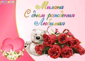 Поздравление на день рождения с именем милана 90