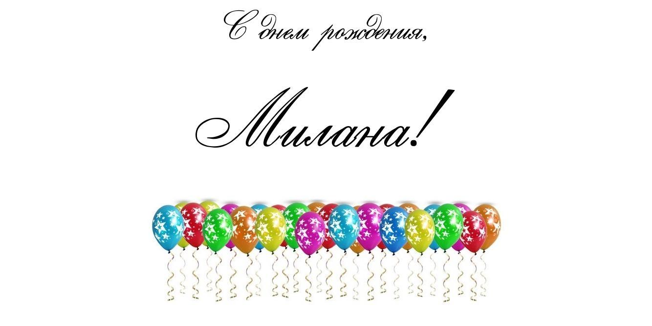 Поздравление с днем рождения для люции 918