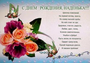 Поздравление с днем рождения на имя надежда
