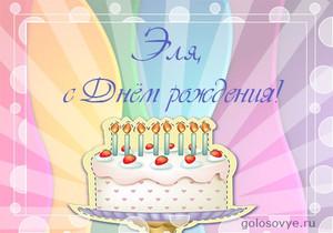 Поздравление с днем рождением эля 673