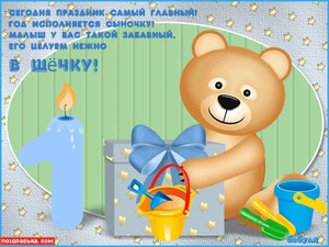 Открытки с днем рождения 1 год мальчику и девочке - скачать бесплатно