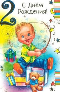 Поздравления с днём рождения мальчика с 2 годиками