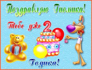 Поздравление с днем рождения сыночка с 2 годиками