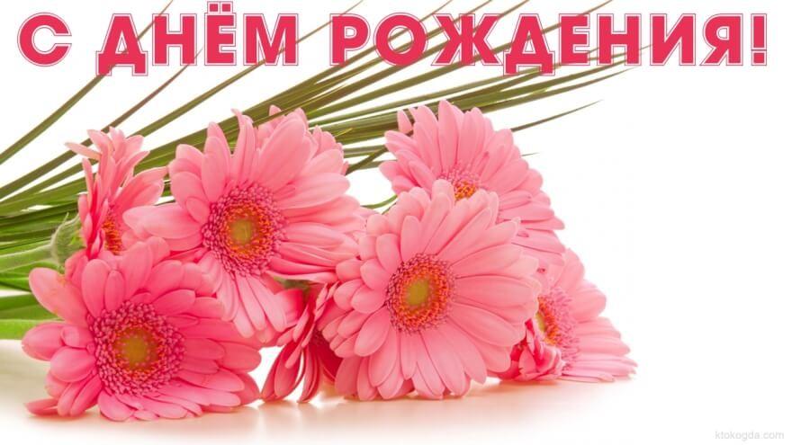 картинки к дню рождения женщине цветы