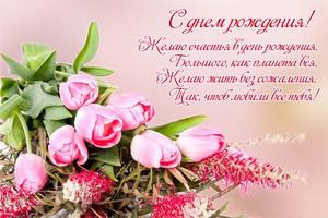 Поздравления с днем рождения женщине со словами вас