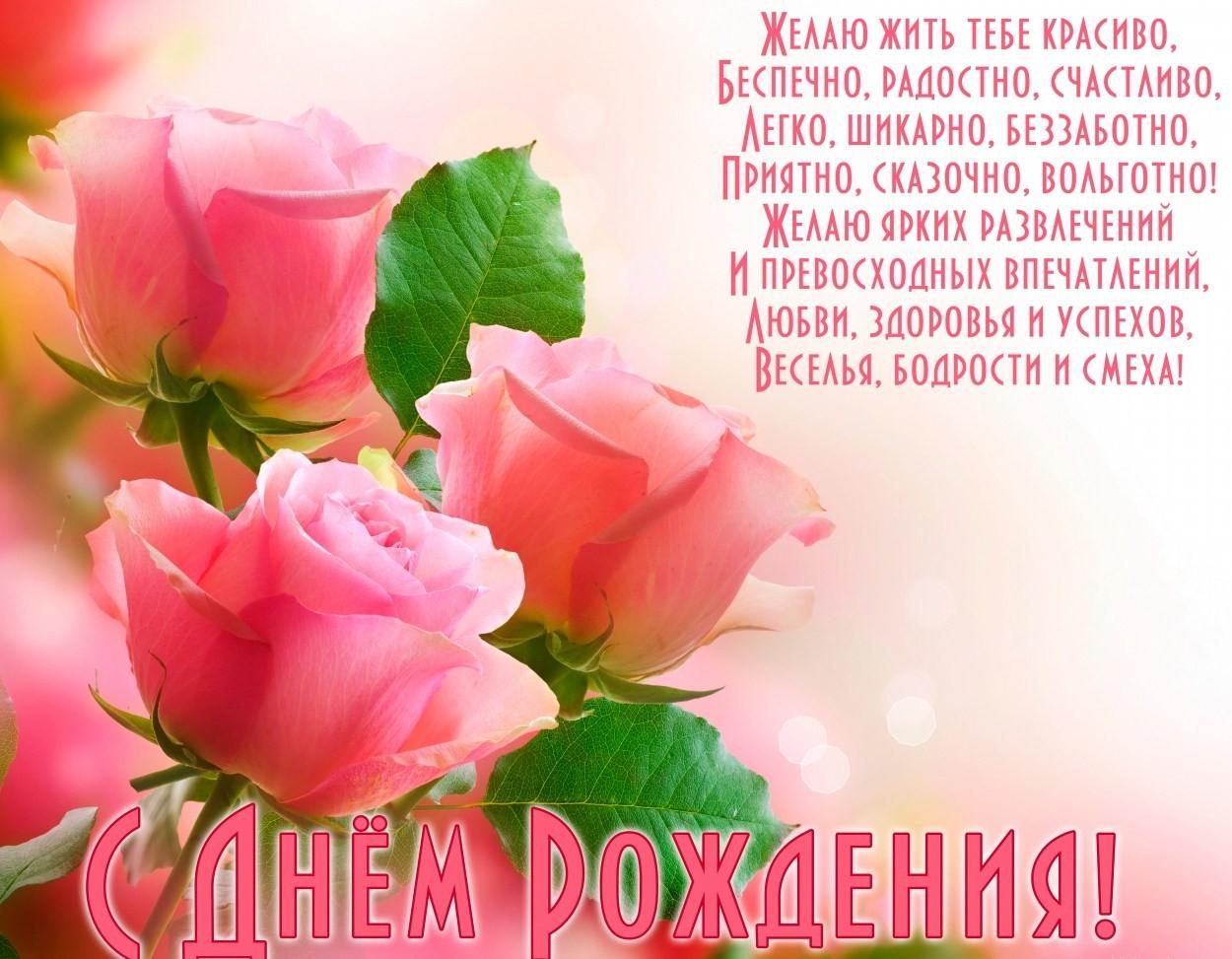 фото открытки с днем рождения женщине красивые