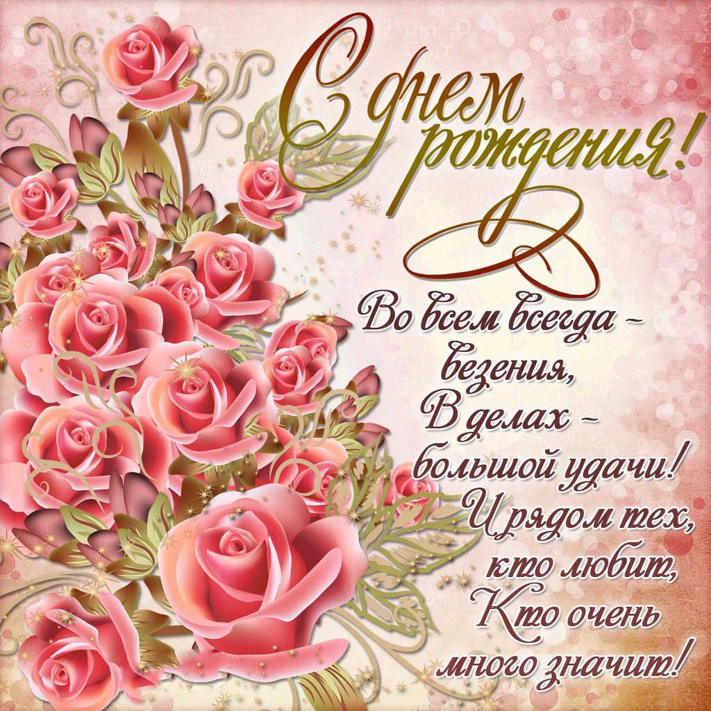 картинки открытки с днем рождения женщине
