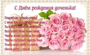 Поздравления маме на день рождения дочери от подруги 5