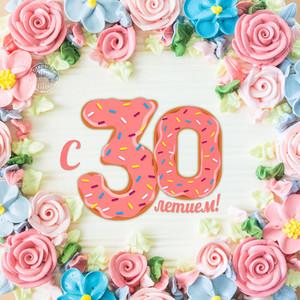 Поздравление с юбилеем 30 лет зятю прикольные фото 401