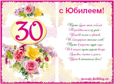 Поздравление 30 лет девушке в стихах