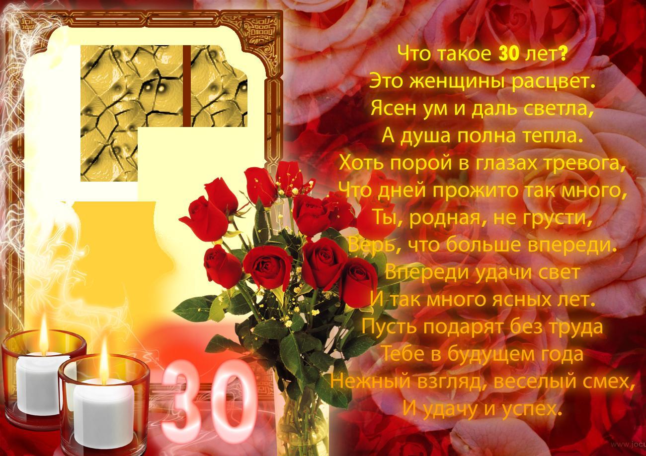 Открытки юбилей 30 лет стихи