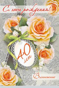 Поздравление дочь с 40 летием в стихах 122