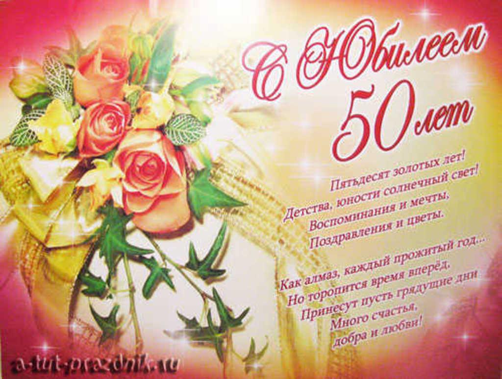 Поздравление с юбилеем 50 для сестры мужа