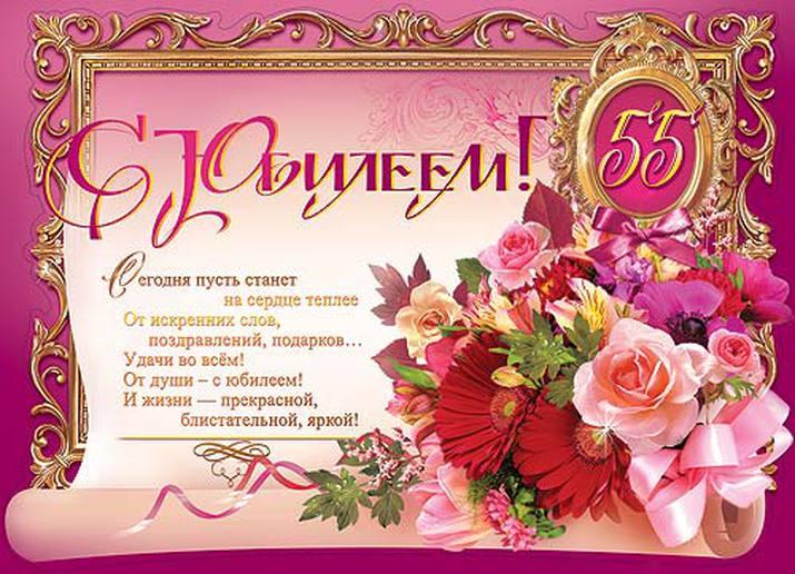 Поздравления с днем рождения начальнице женщине картинки 13