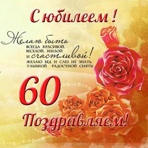 Поздравления ПОДРУГЕ с 60 летием - красивые, душевные 23