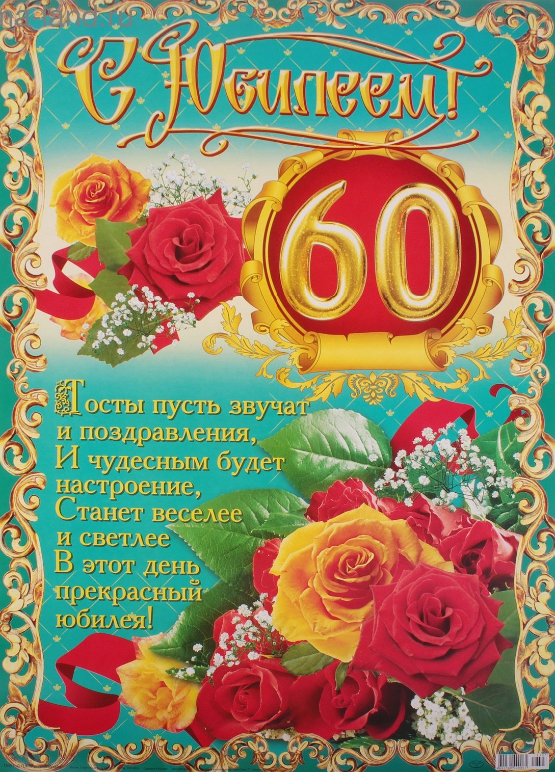 Поздравления на юбилей мужчине 50 лет от мамы