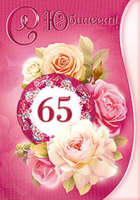 Короткие поздравления на 65 лет 4