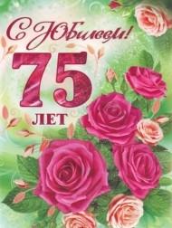 Поздравления с днём рождения маме в 75 лет 4