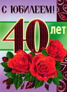 40 лет после окончания школы поздравления в прозе 28