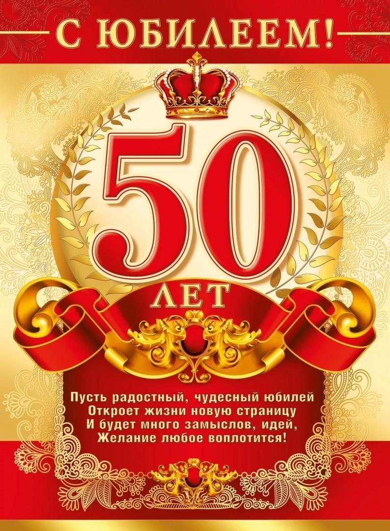 Поздравление 50 летием мужа стихи фото 713