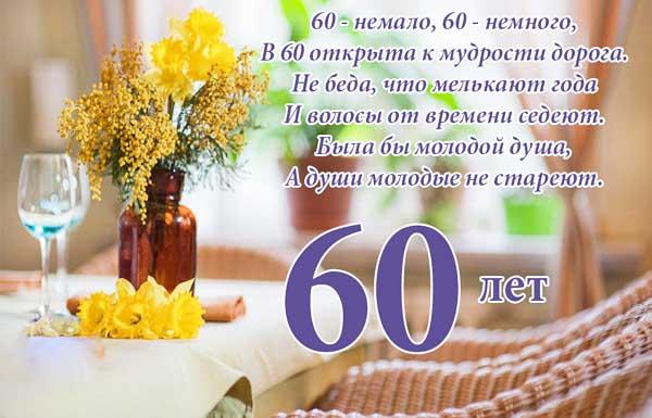 Поздравления на 60 лет мужчине в картинках
