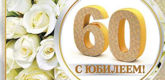 поздравления коллеге на 65 лет женщине