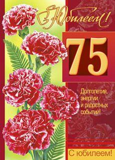Фото открытка 75 лет 33