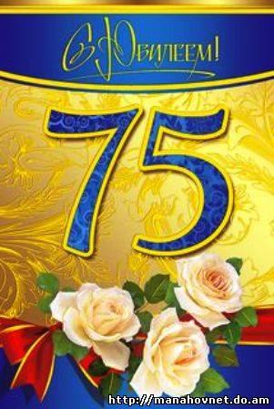 поздравление коллеге с 75 летием