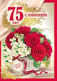 Свадьба 75 лет поздравление 33
