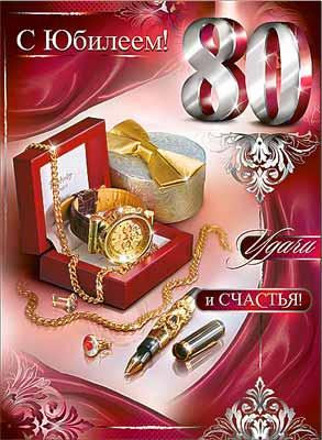 Поздравления с 80 днем рождения 65