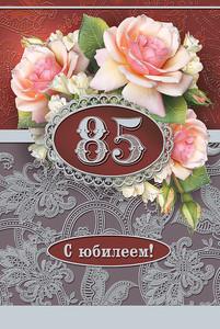 Красивые открытки с юбилеем 85 лет
