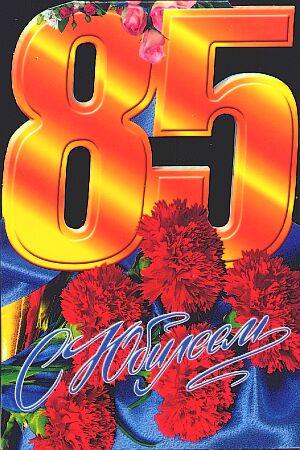 Поздравление на 85-летие красивое