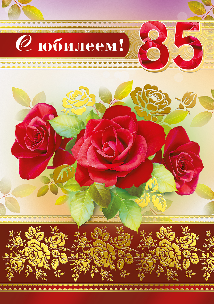 Поздравление юбиляру 85 лет женщине 26