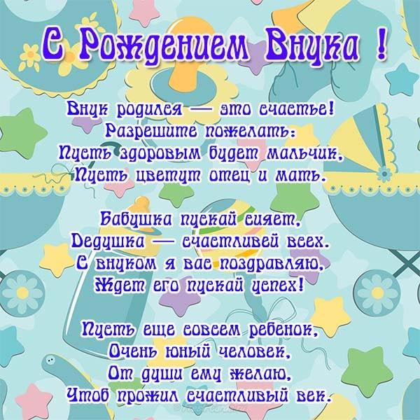 Картинки с рождением внука на татарском языке, души поздравляю