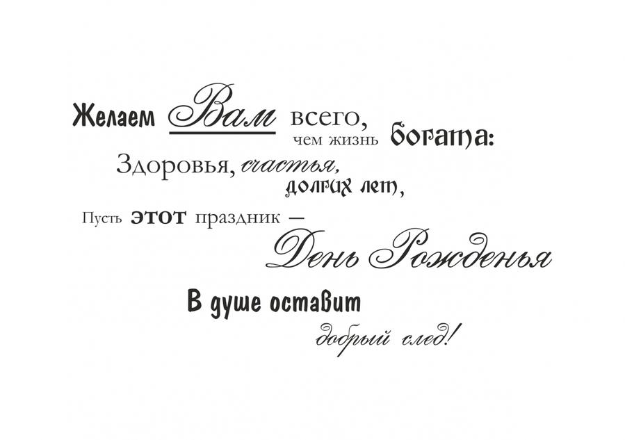 Поздравительные открытки тексты