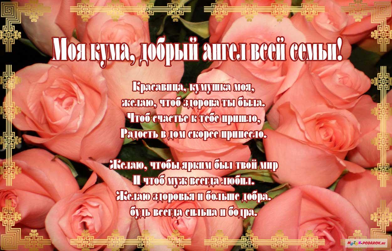 Поздравления с 8 марта куму от кумы прикольные