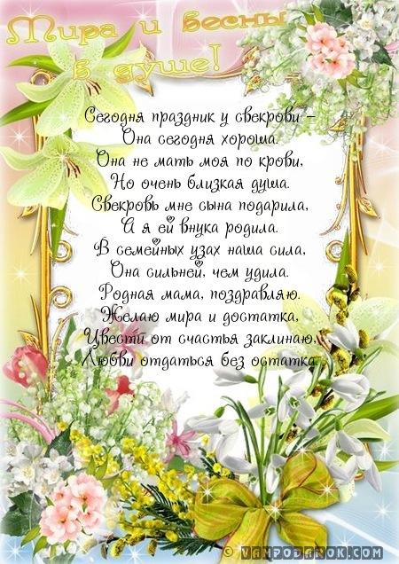 Поздравления с 55 невестки от свекрови в стихах