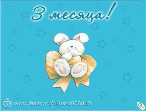 На 3 месяца - Ребенку - Поздравления и пожелания