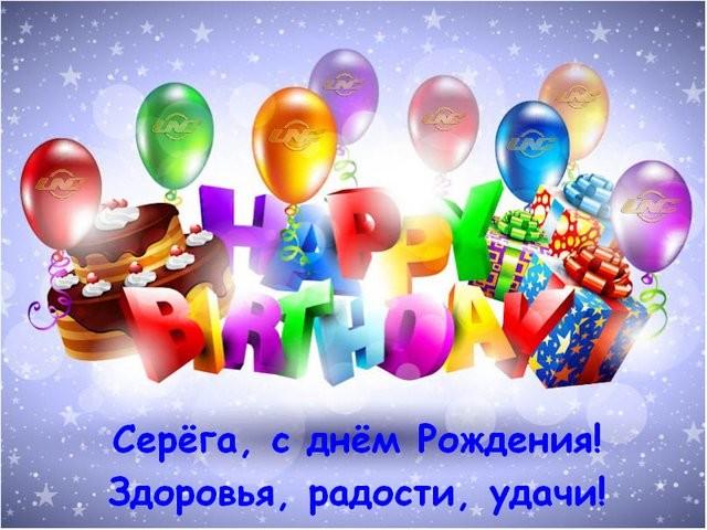 серега с днем рождения картинки