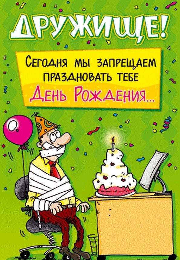 картинки другу на день рождения прикольные