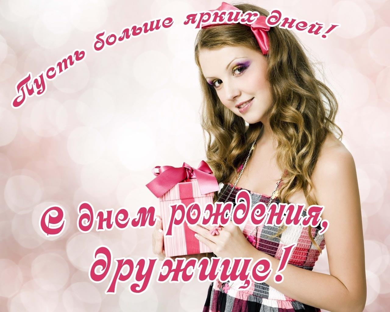 С днем рождения дружочек открытки