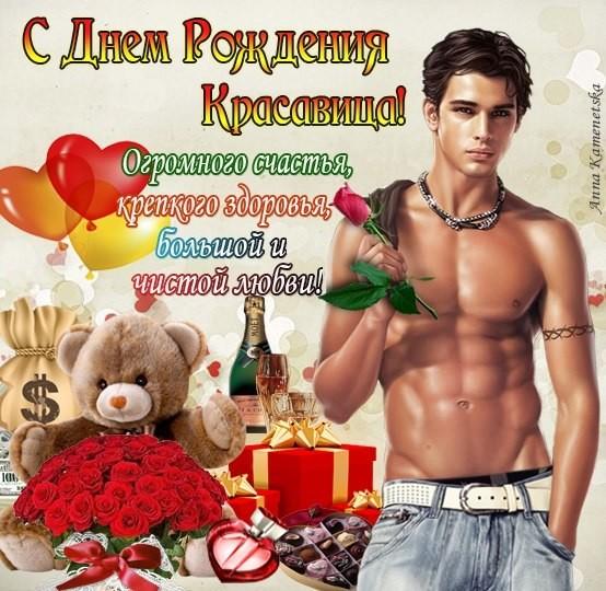 Годовщиной, открытки с днем рождения девушке с парнями