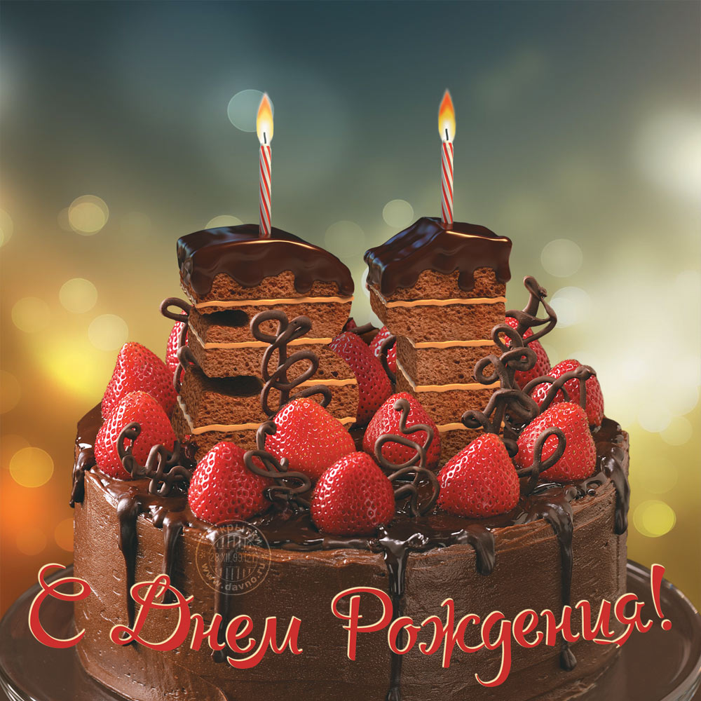 С 31 днем рождения поздравления