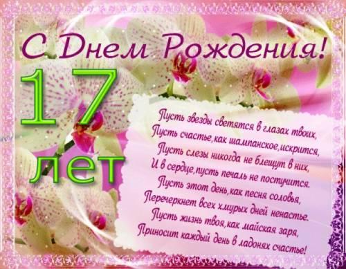 Поздравительная открытка девушке в семнадцать лет